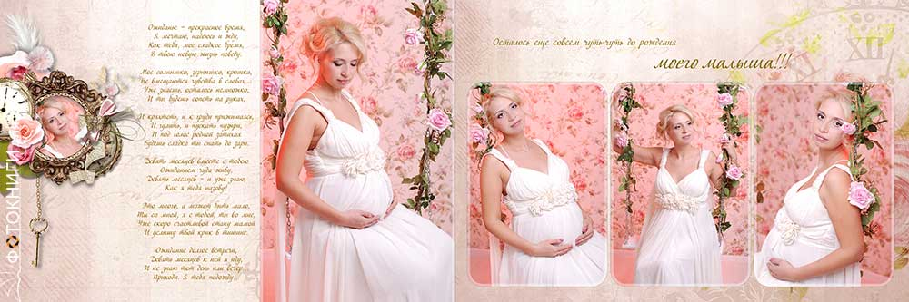 Идеи для фотокниги про беременность