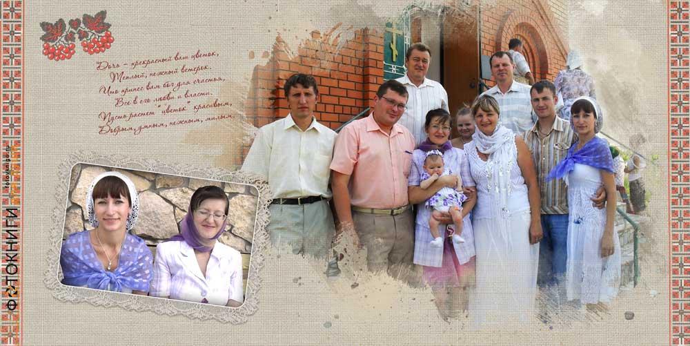 Примеры фотокниг крещение ребенка