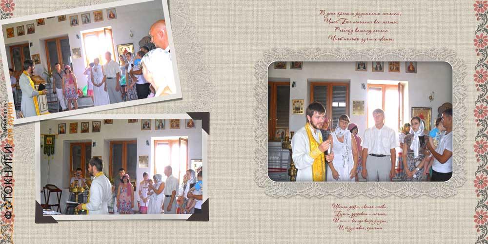 Пример фотокниги крещение