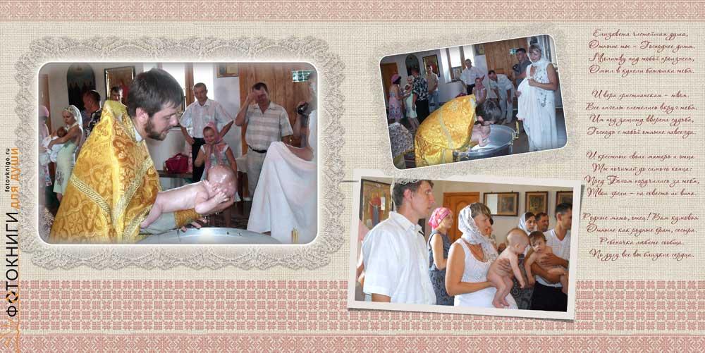 Фотокнига - крещение