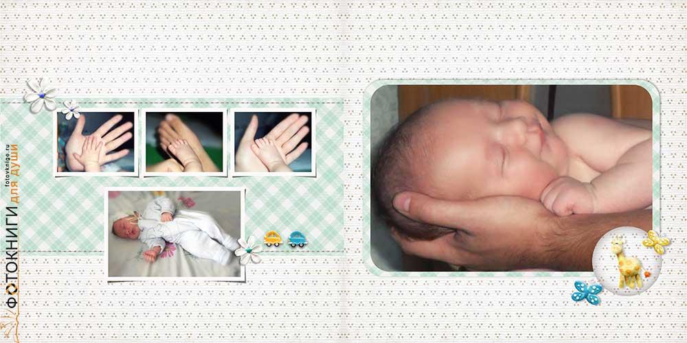 Новорожденный малыш - фотокнига