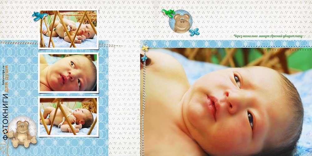 Пример фотокниги новорожденного