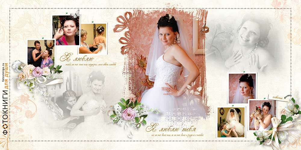 Пример свадебной фотокниги