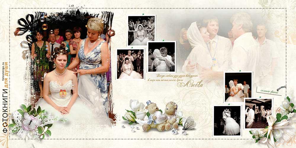 Дизайн свадебной фотокниги
