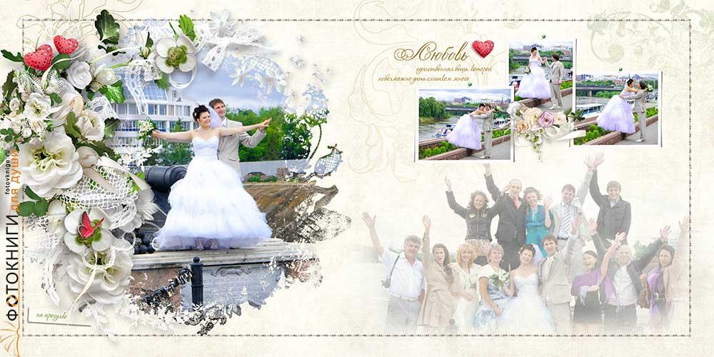Свадебная фотокнига своими раками