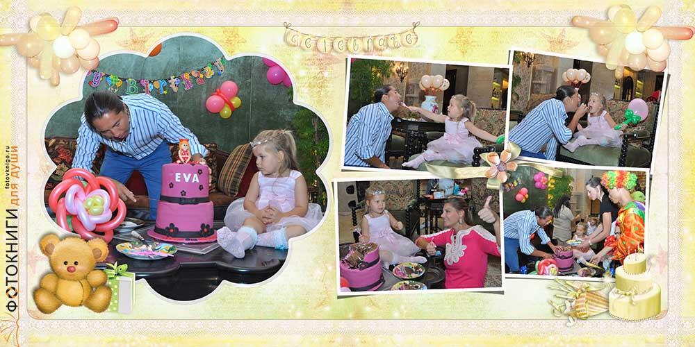 Фотокнига день рождения девочки