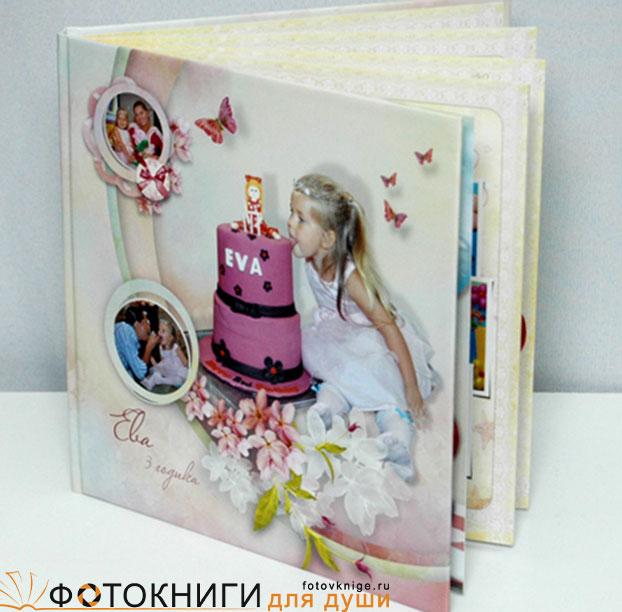 Пример фотокниги о дне рождения девочки