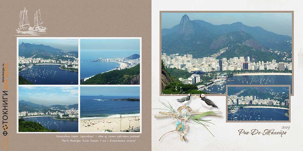 Фотокнига путешествие в Бразилию