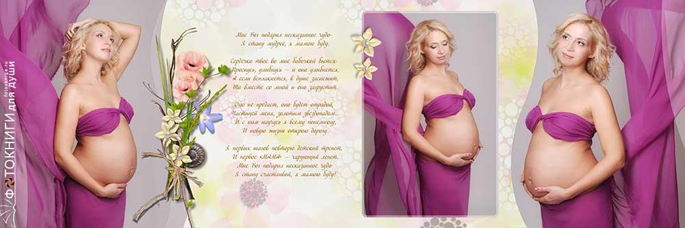 Фотокнига про беременность