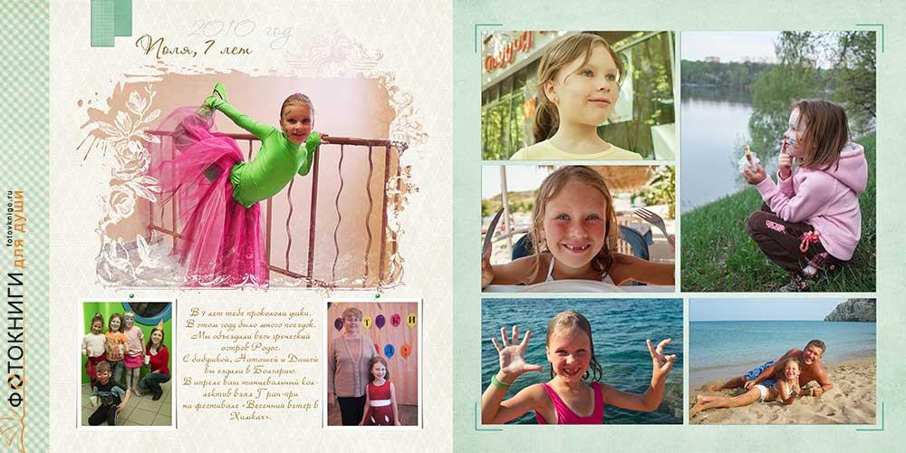Детская фотокнига фотошоп
