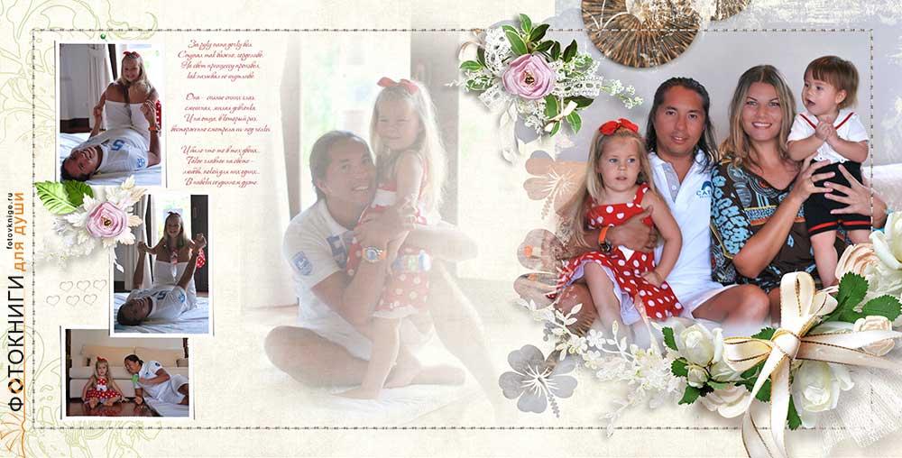 Шаблон фотокниги семья