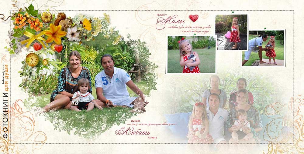 Пример фотокниги семья