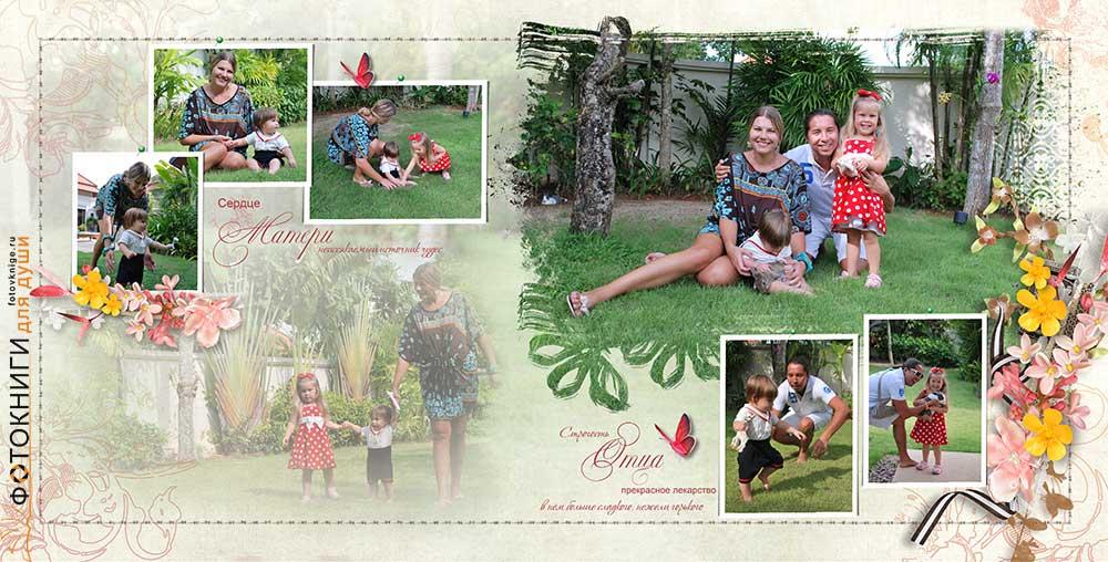 Фотокнига история семьи