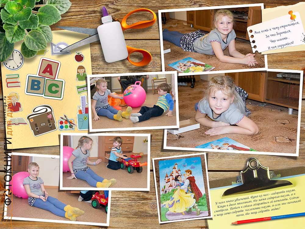 Шаблоны детских фотокниг