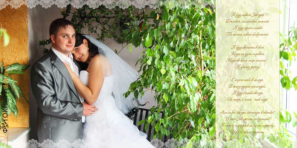 Изготовление свадебных фотокниг