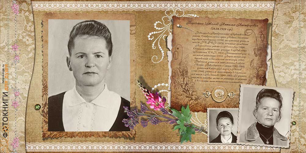Ретро-фотокнига про бабушку
