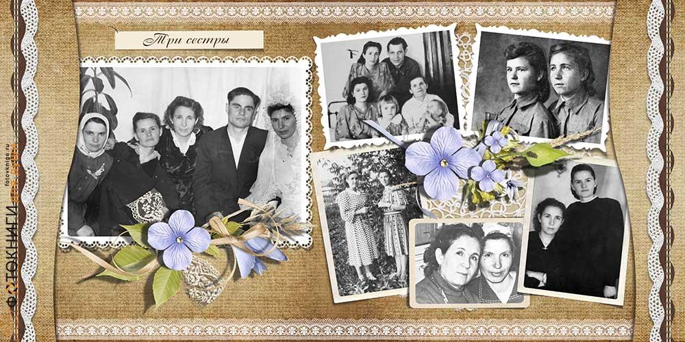 Ретро-фотоальбом про бабушку