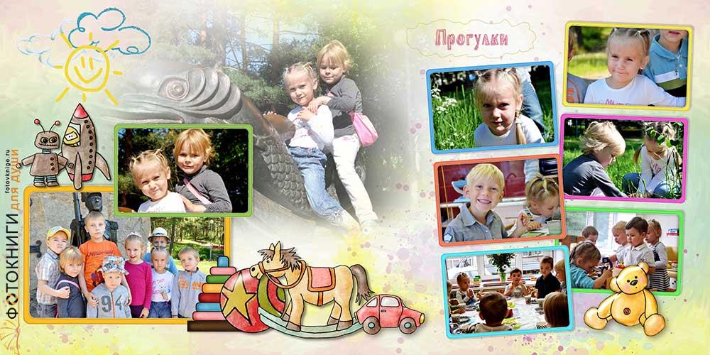 Фотокнига для детского сада шаблоны