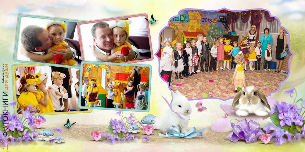 Фотокнига до свидания детский сад
