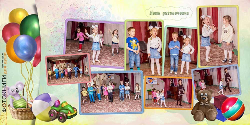 Макет фотокниги детский сад