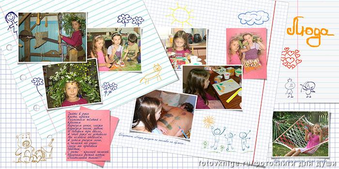 Конкурс - макет фотокниги на тетрадных листах
