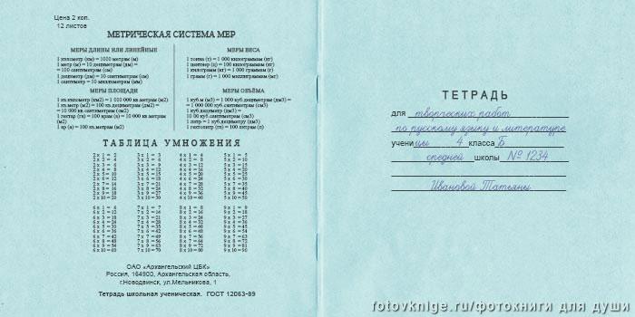 konkurs-maket-na-tetradnyh-listah-32