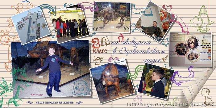 konkurs-maket-na-tetradnyh-listah-6