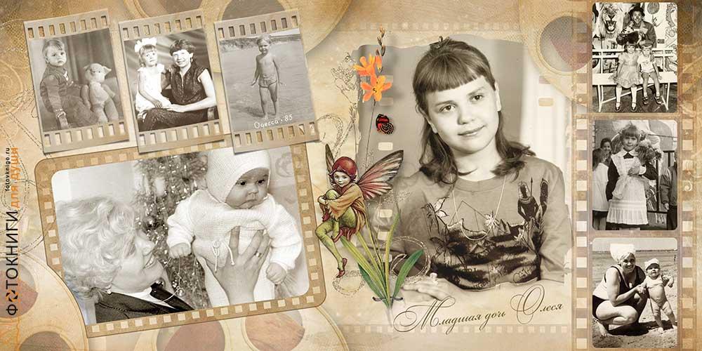Семейный фотоальбом своими руками