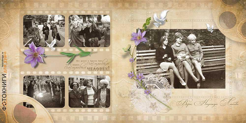 Как сделать семейный фотоальбом