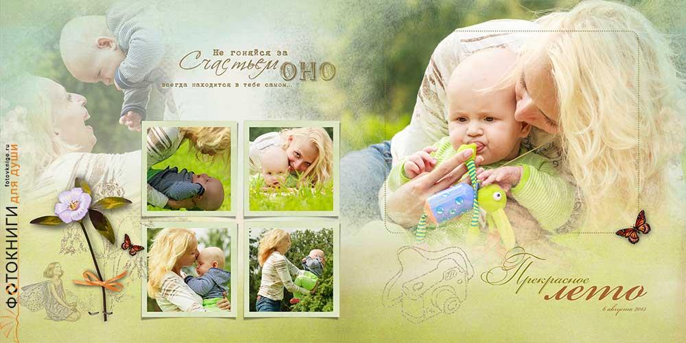 Детский фотоальбом своими руками