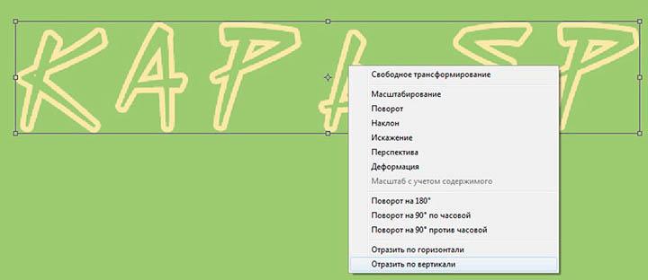 Урок по созданию надписей в программе фотошоп