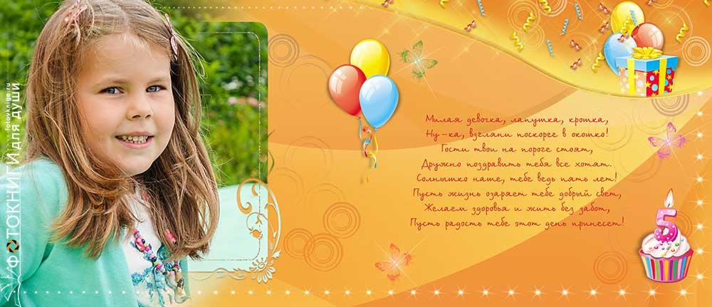 Фотоальбом на день рождения