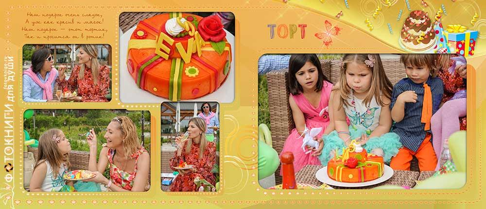 Фотоальбом на день рождения своими руками