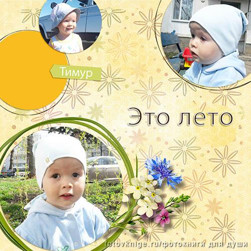 1-Светлана1