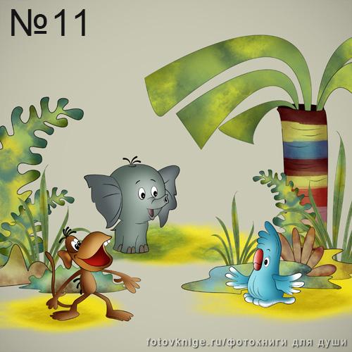 №11-(1)