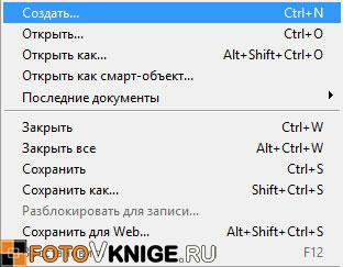 Сочетание клавиш в программе фотошоп
