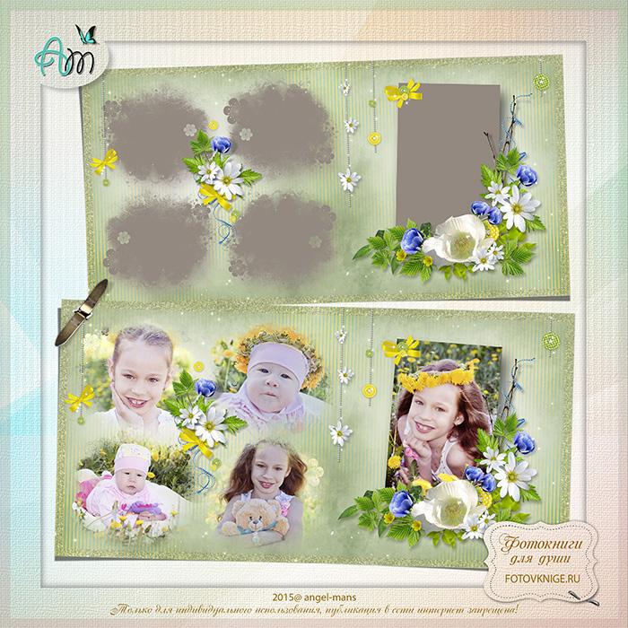 Шаблон «Семейные праздники»