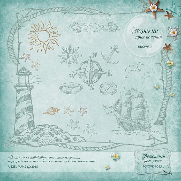 Скрап — набор «Море и мечты»