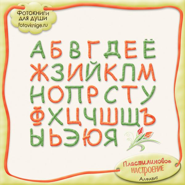 Алфавит . Скрап — набор «Пластилиновое настроение»- оранжевый