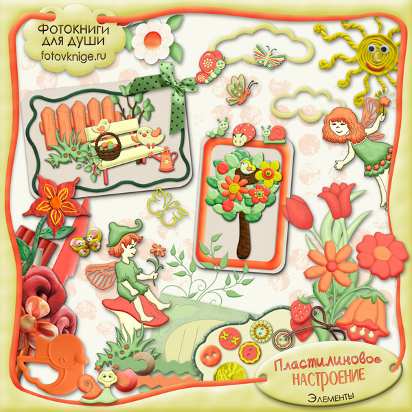 Скрап — набор «Пластилиновое настроение» — оранжевый
