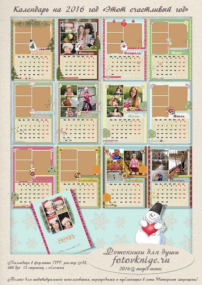 Календарь «Этот счастливый год»