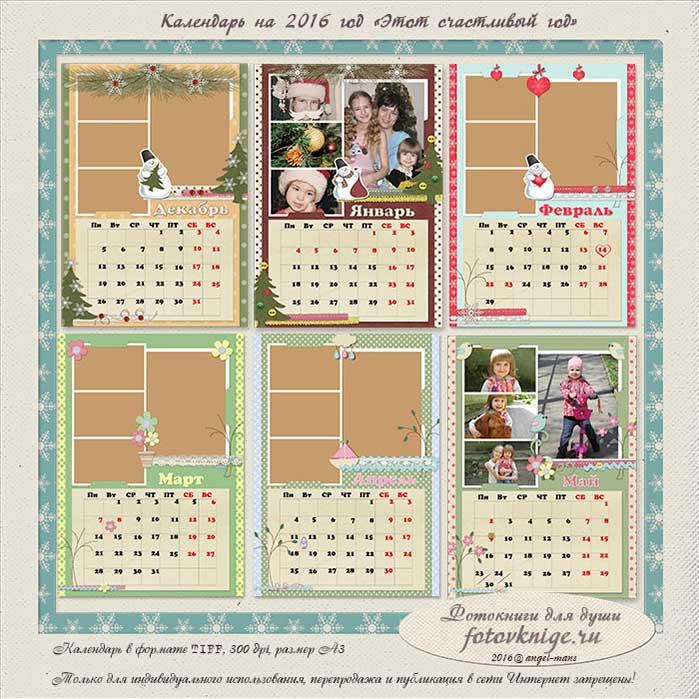 С сеткой на 2019 год. Календарь «Этот счастливый год»
