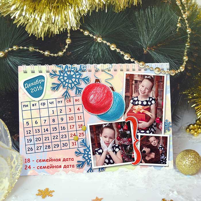 Календарь-домик. Мой ЯРКИЙ год. С доп. календарной сеткой на 2018 год!!!
