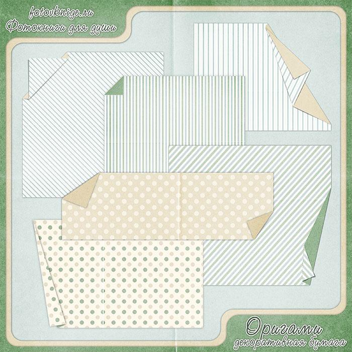 Скрап — набор «Оригами»