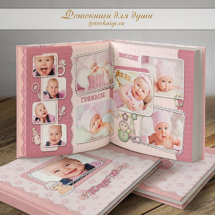 """Шаблон """"Первый альбом ангелочка"""""""