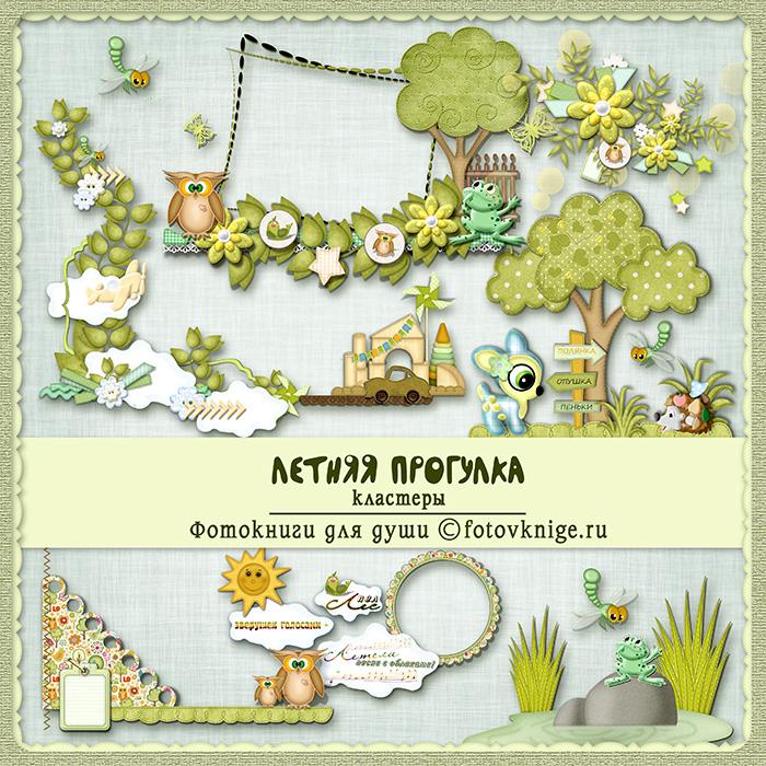 Скрап — набор «Летняя прогулка»