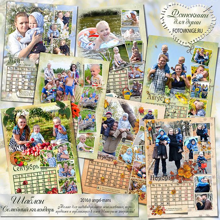 С сеткой на 2020 год. Шаблон «Семейный календарь»
