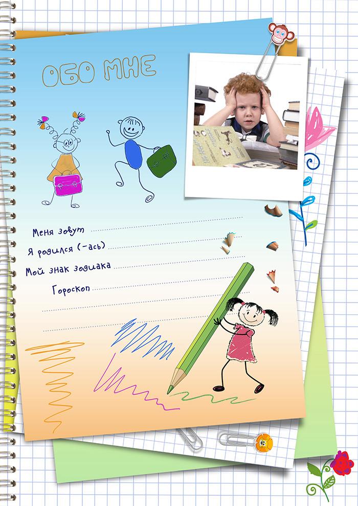 Портфолио для младших классов