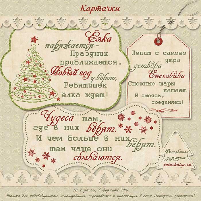 Набор №112. Новогодние карточки и Ворд-арт