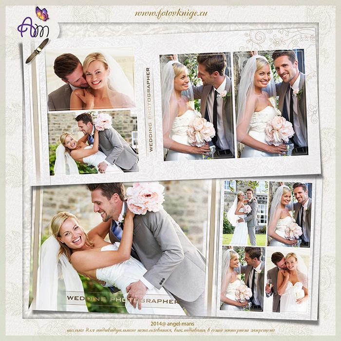 Шаблон «Классика для свадебных фотографий»
